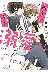義兄が僕を溺愛する (あすかコミックスCL-DX) Kindle版