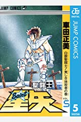 聖闘士星矢 5 (ジャンプコミックスDIGITAL) Kindle版