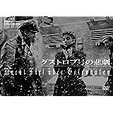 グストロフ号の悲劇 [DVD]
