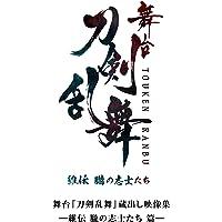 舞台『刀剣乱舞』蔵出し映像集―維伝 朧の志士たち 篇―(法人特典なし) [Blu-ray]