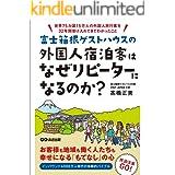 富士箱根ゲストハウスの外国人宿泊客はなぜリピーターになるのか? ―――世界75カ国15万人の外国人旅行客を32年間受け入れてわかったこと