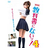 劇場版 教科書にないッ! 4 [DVD]