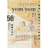 yom yom vol.56(2019年6月号)[雑誌]