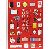 デザイン事務所のツール見本帳 名刺・封筒・レターヘッド・ポートフォリオ…