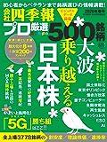 会社四季報別冊「会社四季報プロ500」 2020年春号