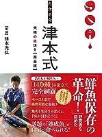 魚食革命『津本式 究極の血抜き』完全版 (ルアマガブックス 7)
