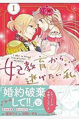 妃教育から逃げたい私(コミック)【電子版特典付】1 (PASH! コミックス) Kindle版