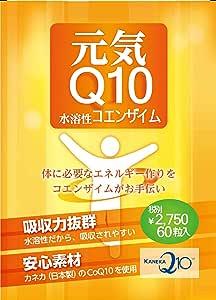 元気Q10水溶性コエンザイム 5個セット (5)