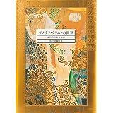 グスタフ・クリムトの世界-女たちの黄金迷宮-