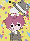 ふしぎねこのきゅーちゃん 3 (星海社COMICS)