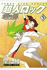 超人ロック 鏡の檻(5) (ヤングキングコミックス) Kindle版