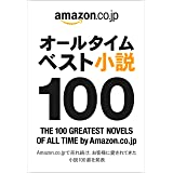 オールタイムベスト小説100