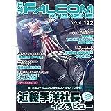 月刊ファルコムマガジン vol.122 (ファルコムBOOKS)