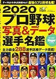 プロ野球写真&データ選手名鑑 2020 (NSK MOOK)