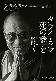ダライ・ラマ「死の謎」を説く (角川ソフィア文庫)