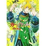 カーニヴァル 25巻 (ZERO-SUMコミックス)