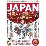 JAPAN 外国人が感動したニッポンの世界一! 決定版