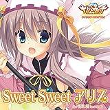 Sweet Sweet アリス