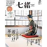 七緒vol.64― 「着つけ」革命 / 旅する「更紗」 (プレジデントムック)