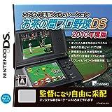 こだわり采配シミュレーション お茶の間プロ野球DS 2010年度版