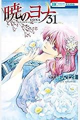 暁のヨナ 31 (花とゆめコミックス) Kindle版