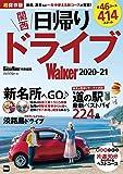 関西日帰りドライブWalker2020-21 ウォーカームック