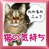 猫の気持ち「わかるかニャ?」