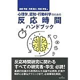 心理学、認知・行動科学のための反応時間ハンドブック