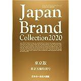 Japan Brand Collection 2020 東京版 東京五輪特別号 (メディアパルムック)