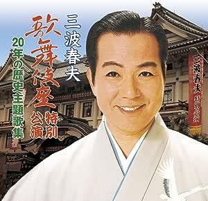 歌舞伎座公演主題歌集