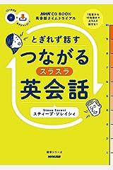 【音声DL付】英会話タイムトライアル とぎれず話す つながるスラスラ英会話 NHK出版 音声DL BOOK Kindle版