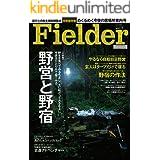 Fielder vol.17 [雑誌]
