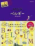 ベルギー 改訂第3版 (地球の歩き方aruco)