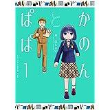 かのんとぱぱ(1) (アクションコミックス)