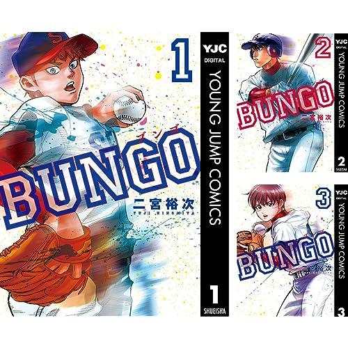 BUNGO―ブンゴ― まとめ買い