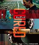 CURED キュアード [Blu-ray]