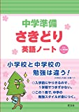 CD付 中学準備 さきどり 英語ノート (さきどりノート)