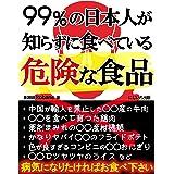 99%の日本人が知らずに食べている危険な食品: 病気になりたくなければ食べる前にこれを読め!