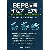 BEPS文書作成マニュアル   マスターファイル・CbCレポート・ローカルファイル作成のポイント
