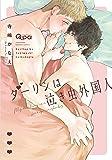 ダーリンは泣き虫外国人 (バンブー・コミックス Qpa collection)