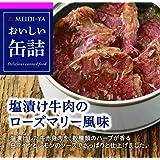 明治屋 おいしい缶詰 塩漬け牛肉のローズマリー風味 40g×2個