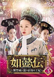 如懿伝[にょいでん]~紫禁城に散る宿命の王妃~ DVD-SET3