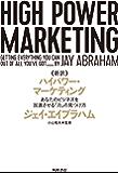 新訳 ハイパワー・マーケティング あなたのビジネスを加速させる「力」の見つけ方 (角川書店単行本)