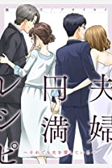 夫婦円満レシピ~それでも夫を愛している~ 分冊版 : 17 (ジュールコミックス) Kindle版