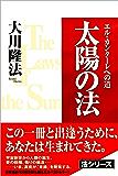 太陽の法 エル・カンターレへの道 法シリーズ