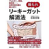 腸もれ リーキーガット解消法: アレルギー、肥満、糖尿病……、体質改善の鍵は腸にあり!