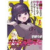 ななどなどなど 1巻 (まんがタイムKRコミックス)