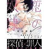 恋の奴隷1 (シャルルコミックス)