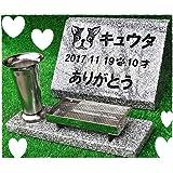 本格文字彫入れ高級青御影石 ペットのお墓 ペット霊園仕上げ 設置資材付き 30文字まで彫入れ無料