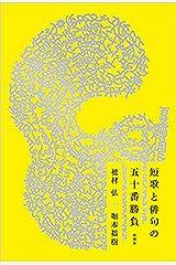 短歌と俳句の五十番勝負 Kindle版
